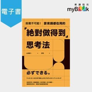 【myBook】挑戰不可能!麥肯錫都在用的「絕對做得到」思考法:延伸思考X積極實踐X分析洞察X(電子書)