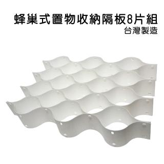 【買一送一】DIY波浪型蜂巢式置物收納隔板/8片組(台灣製造/隔間/收納/凌亂/隔板/分類/收納框)