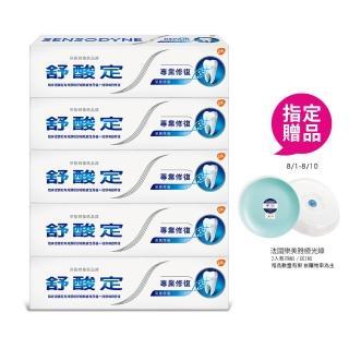 【舒酸定】專業修復抗敏牙膏100g*5入