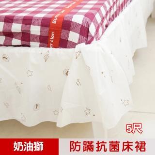 【奶油獅】星空飛行-台灣製造-美國防瞞抗菌表布床裙/夏罩(雙人5尺)