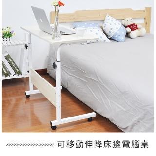 可移動升降床邊電腦桌(2色可選)