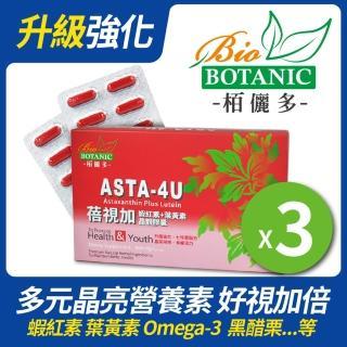 【ASTA-4U】蓓視加 高單位紅藻蝦紅素+葉黃素+玉米黃素七珍寶超強晶亮膠囊(30顆X3盒保健優惠組)