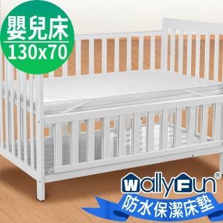 【Wally Fun 窩裡Fun】嬰兒床100%防水保潔墊 -平單式 130x70cm(★MIT台灣製造★)