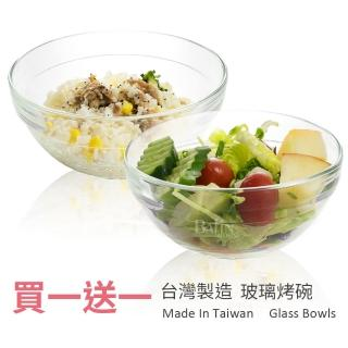 【台灣玻璃】微波烤箱耐熱玻璃碗 1107ml*2入