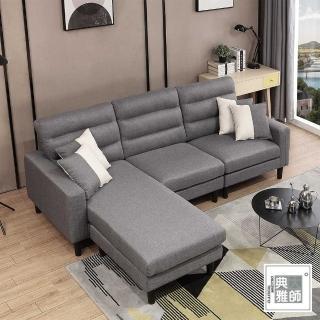 【典雅大師】辛亞時尚L型沙發