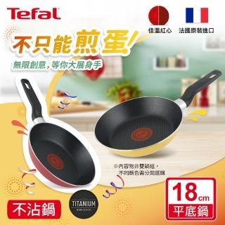 【Tefal 特福】Enjoy Mini系列18CM不沾平底鍋/煎蛋鍋/早餐鍋(兩色任選)