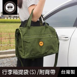 【珠友】行李箱提袋/插桿式兩用提袋/旅行袋/附背帶-S