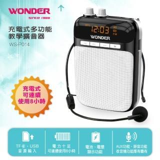 【WONDER 旺德】充電式多功能教學擴音器(WS-P014)
