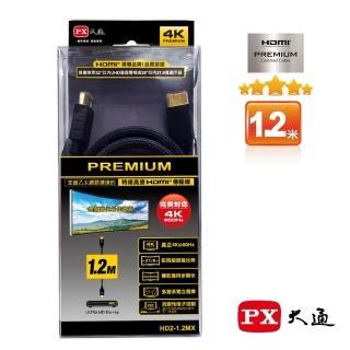 【PX 大通】★HD2-1.2MX 4K60Hz超高畫質PREMIUM特級高速HDMI 2.0編織影音傳輸線1.2米(HDMI 4K 2.0活動品)