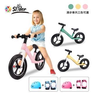 【Slider】兒童鋁合金滑步車+頭盔/護具全套裝備組(四色可選)