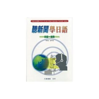 聽新聞學日語【初級?進階】 有聲CD版(不附書)