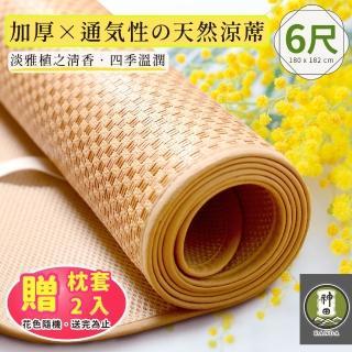 【神田職人】3D加厚 格紋透氣天然 涼蓆-E 涼感 床蓆(雙人加大6尺-不夾髮膚 涼蓆推薦)