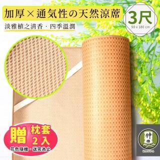 【神田職人】3D加厚 格紋透氣天然 涼蓆-E 涼感 床蓆(單人3尺-不夾髮膚 涼蓆推薦)