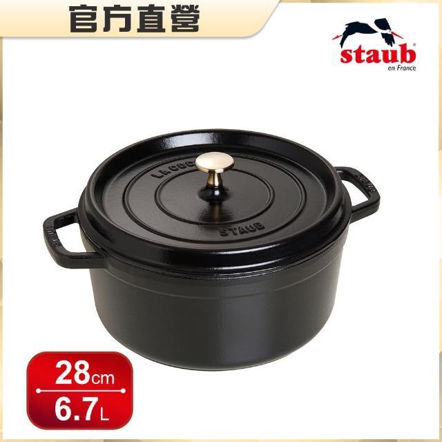 【Staub】圓型鑄鐵燉煮鍋-28cm 黑色
