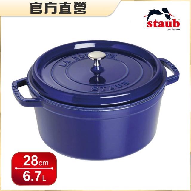 【Staub】圓型鑄鐵燉煮鍋-28cm 深藍色