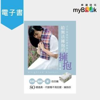 【myBook】手作重量毯的療癒筆記:給無法擁抱的擁抱(電子書)