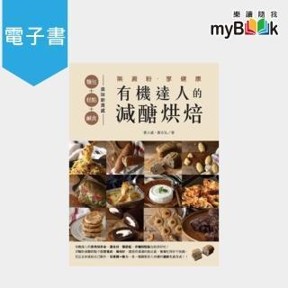 【myBook】無澱粉.享健康:有機達人的減醣烘焙(電子書)