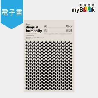 【myBook】從噁心到同理:拒斥人性,還是站穩理性 ? 法哲學泰斗以憲法觀點重探性傾向與同性(電子書)