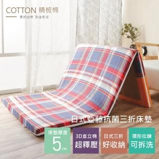 【R.Q.POLO】日式亞藤抗菌三折床墊/厚度5公分(科羅蒂-單人3尺)