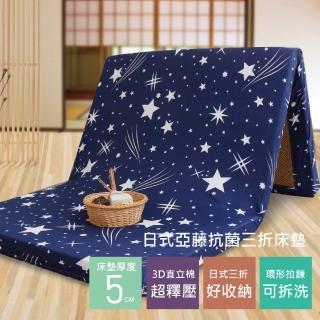 【R.Q.POLO】日式亞藤抗菌三折床墊/厚度5公分(流星雨-單人3.5尺)