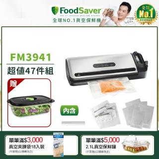 【美國FoodSaver】家用真空保鮮機FM3941