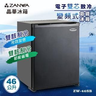 【ZANWA 晶華】電子雙核變頻式冰箱/冷藏箱/小冰箱/紅酒櫃(ZW-46SB)