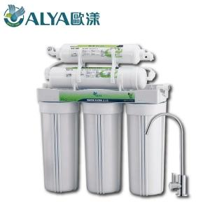 【ALYA 歐漾】櫥下型五道式淨水器 UWF-P501W(含安裝費)