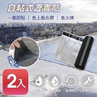 【APEX】DIY防水防漏隔熱瀝青貼500*20cm(2入)