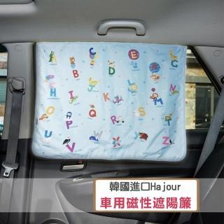 【韓國原裝進口 Hajour 哈茱兒】車用磁性遮陽簾(磁性遮陽簾)