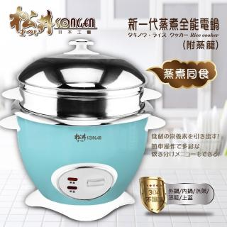 【SONGEN松井】304不銹鋼時尚全能電鍋/電子鍋-附蒸籠(KR-1109)