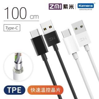 【Zmi 紫米】TypeC 傳輸充電線100cm(AL701)