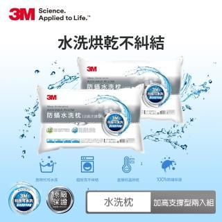 【3M】新一代防蹣水洗枕-加高支撐型(超值兩入組)