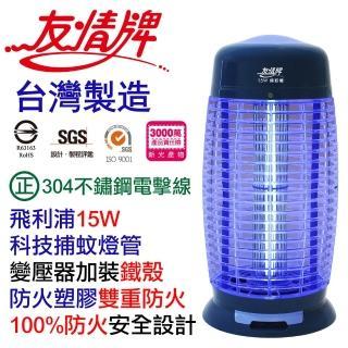 【友情牌】友情15W捕蚊燈搭載飛利浦捕蚊燈管/登革熱防蚊必備(VF-1566)