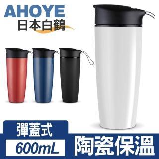 【日本白鶴】悠活印象 彈蓋式陶瓷保溫杯 隨行杯 600ml(白色)