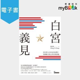 【myBook】白宮義見:首位華人白宮記者直擊!美國權力核心的真實面貌(電子書)