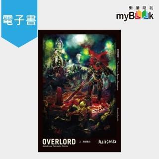 【myBook】OVERLORD_輕小說  2(電子漫畫/輕小說)