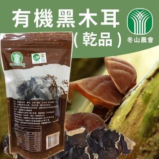 【冬山農會】有機黑木耳-乾品(70g/包)