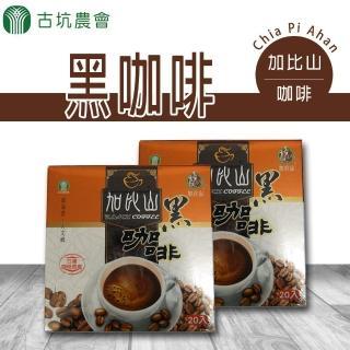 【古坑農會】加比山黑咖啡(3g-20包-盒)