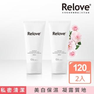 【Relove】傳明酸私密美白清潔2入優惠組120mlX2(私密美白清潔)