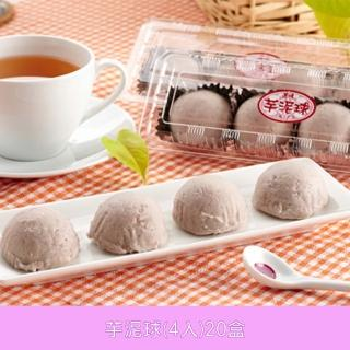 【基隆連珍】芋泥球20盒