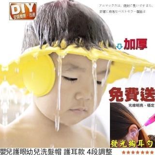 【Ainmax 艾買氏】調節式 幼兒 兒童護耳理髮 洗頭帽(再送 LED 發光耳杓)