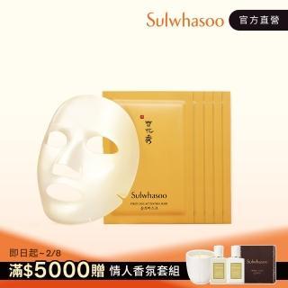 【Sulwhasoo 雪花秀】潤燥精華面膜(5片盒裝)
