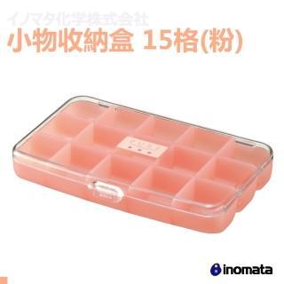 【日本inomata】小物收納盒