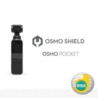 【DJI】OSMO POCKET SHIELD(聯強國際貨)