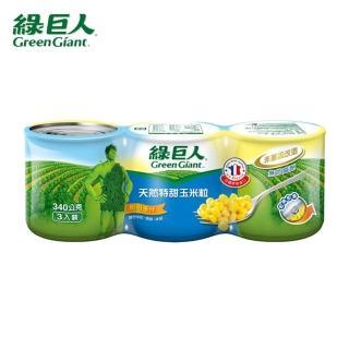 【綠巨人】天然特甜玉米粒(340gX3/組)