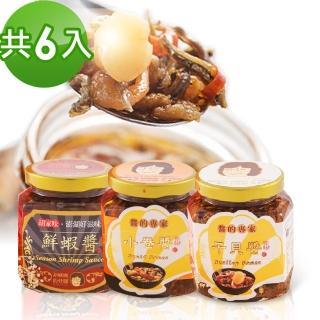 【胡媽媽灶腳】招牌明星干貝醬超值6件組(干貝醬*2  小卷醬*2  鮮蝦醬*2)