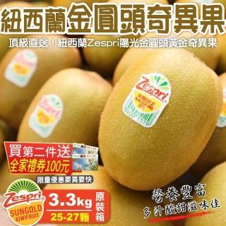【WANG 蔬果】Zespri紐西蘭大顆黃金奇異果(原箱25-27/3.3Kg)