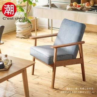 【Cest Chic】小劇場單人沙發(單椅)