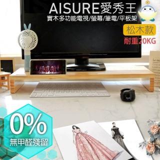 【AISURE】愛秀王-台灣製高質感0甲醛 實木螢幕架(加寬版松木)