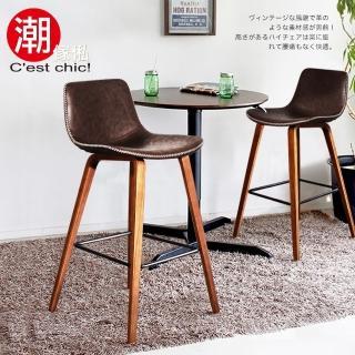 【Cest Chic】Prussia普魯士-高吧台椅-皮質(吧台椅)